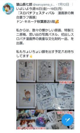 15_猿山長七郎さんTwitter