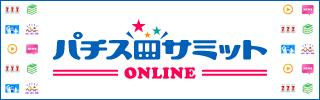 パチスロサミットONLINE_logo_320_100