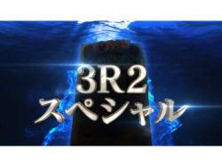 海物語3R2スペシャル_速報