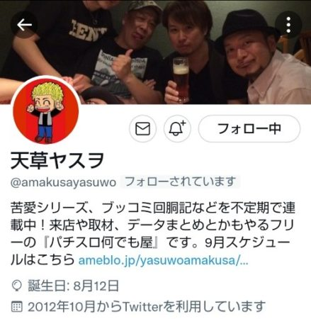 10_天草ヤスヲさんTwitter