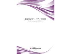 遊技業界データブック2021