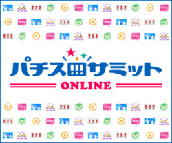"""<span class=""""title"""">日電協と回胴遊商がパチスロ情報総合サイト「パチスロサミットONLINE」を10月1日より開設</span>"""