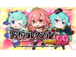 ぱちんこ戦国コレクション 小悪魔99