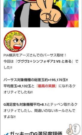 08_天草ヤスヲとガッキーのパチンコ取材さんTwitter