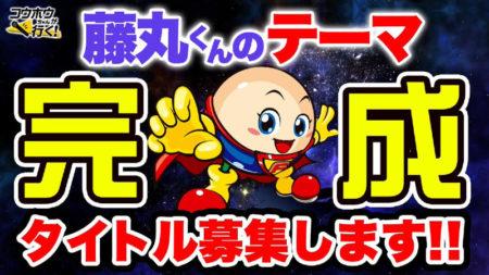 「藤丸くん」オリジナル楽曲_タイトル募集