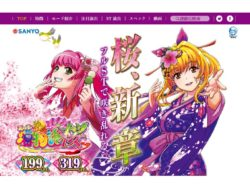 Pスーパー海物語 IN 沖縄5 桜ver