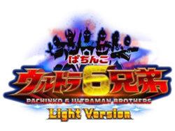 ぱちんこ ウルトラ6兄弟 Light Version_フィールドテスト