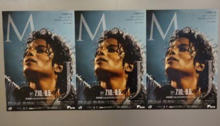 01_写真展「MJ」~ステージ・オブ・マイケル・ジャクソン~
