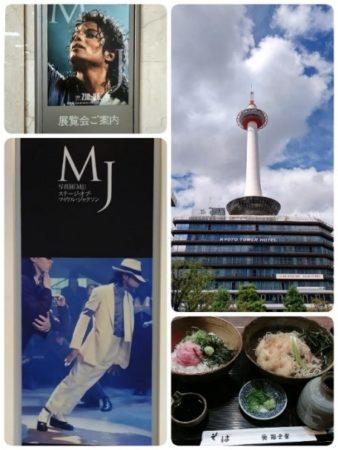 03_写真展「MJ」~ステージ・オブ・マイケル・ジャクソン~