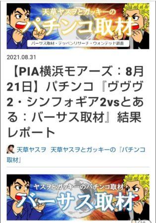 05_天草ヤスヲとガッキーのパチンコ取材さんTwitter