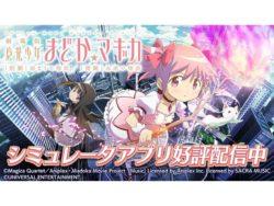 スロットシミュレータアプリ_SLOT劇場版魔法少女まどか☆マギカ前後編(1)