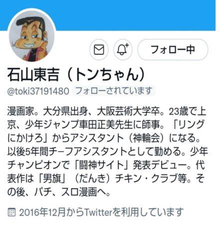 21_石山東吉(トンちゃん)先生 Twitter