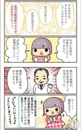 04「ぱちんこと依存問題」についての漫画