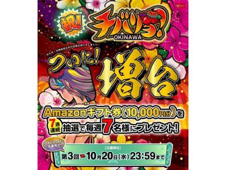 チバリヨ増台記念キャンペーン 第3回