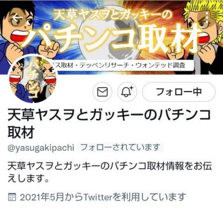 07天草ヤスヲとガッキーのパチンコ取材さんTwitter