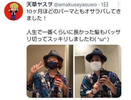 05天草ヤスヲさんTwitter