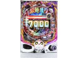Pカイジ鉄骨渡り勝負編7000_筐体