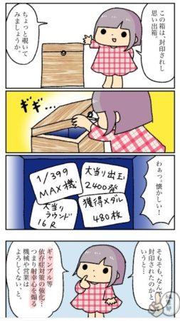 03「ぱちんこと依存問題」についての漫画