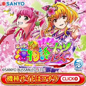P_okiumi5_桜h300w300