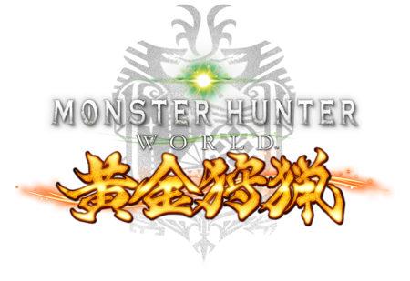 パチスロ モンスターハンター:ワールド™ 黄金狩猟