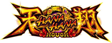 ハナハナホウオウ~天翔~_logo
