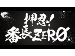 押忍!番長ZERO ティザーPV第二弾