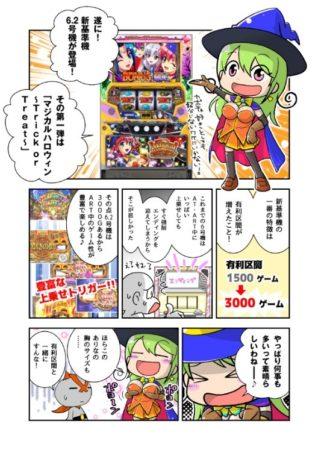 10エクスアリーナ松戸さんTwitter